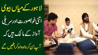 Lahore k miyan bivi itni khoobsorat aur sureeli awaz k malik hain k ap sun kr wah wah kr uthengy...