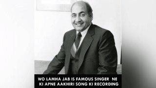 Wo Lamha Jab Is Famous Singer  Ne  Ki Apne Aakhiri Song Ki recording