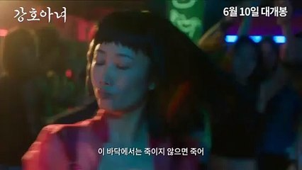영화 [강호아녀]