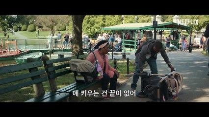 아빠가 되는 중 케빈 하트 주연   넷플릭스