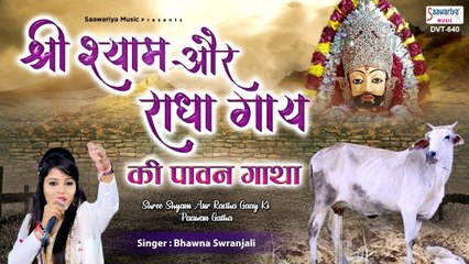 श्री श्याम और राधा गाय की पावन गाथा | Bhawna Swranjali | Shree Shyam Gatha | Saawariya