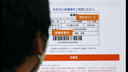 Online bookings begin for large vaccination centers in Tokyo, Osaka
