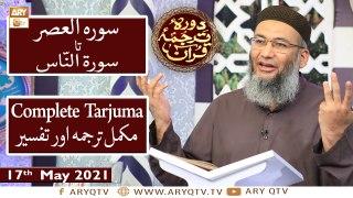 Daura e Tarjuma e Quran   17th May 2021   ARY Qtv