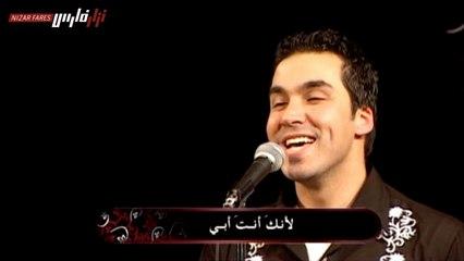 Nizar Fares نزار فارس - Ad'uka Abba - أدعوك أبا