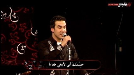 Nizar Fares نزار فارس - Je'tuka Abi - جئتك أبي