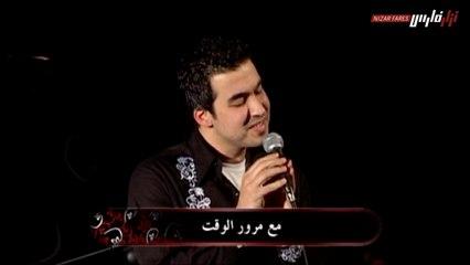 Nizar Fares نزار فارس - Ma'a Mururel Waqt - مع مرور الوقت