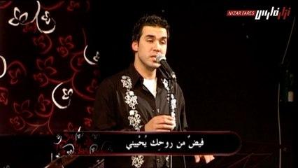 Nizar Fares نزار فارس - Atahallalu Yawma - أتهلل بوم تناديني
