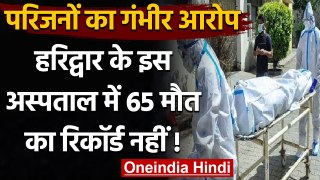 Coronavirus India Update: Haridwar के इस अस्पताल में 65 मौत का रिकॉर्ड नहीं | वनइंडिया हिंदी