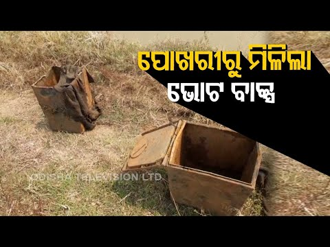 2 Ballot Boxes Caught In Fishing Net In Pond In Nayagarh