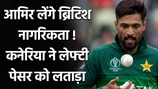 Danish Kaneria slams Mohammad Amir said he is blackmailing PCB | Oneindia Sports