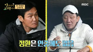 [HOT] Heo Jae & Yong Soo swept fish without Jeong Hwan knowing, 안싸우면 다행이야 210517