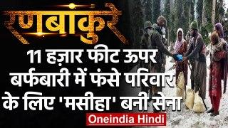 Ranbankure: Kishtwar में Indian Army ने 11 हजार फीट पर फंसे एक परिवार तक पहुंचाई मदद |वनइंडिया हिंदी
