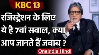 KBC 13: Amitabh Bachchan ने पूछा सातवां सवाल, जानिए इस सवाल का जवाब । वनइंडिया हिंदी