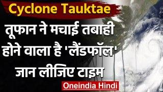 Cyclone Tauktae: जानिए कितने बजे होगा साइक्लोन का Landfall, कितनी होगी गति | वनइंडिया हिंदी