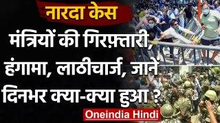 Narada Sting Case: TMC के नेताओं की गिरफ्तारी, हंगामा, Lathicharge, जानें Update | वनइंडिया हिंदी