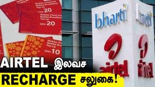 Airtel வாடிக்கையாளர்களுக்கு சிறப்பு Free Recharge சலுகை