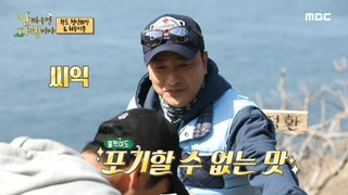 [HOT] The taste of ecliptic that opens your eyes!, 안싸우면 다행이야 210517