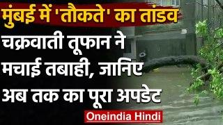 Cyclone Tauktae: Mumbai में दिखा तूफान का असर, एयरपोर्ट, Local Train सब बंद | वनइंडिया हिंदी