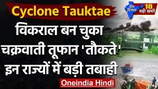 Cyclone Tauktae : Storm ने मचाई तबाही, इन राज्यों में Alert | Narada Case | वनइंडिया हिंदी