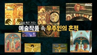 [HOT] In ancient times, there is a mural aliens ?!, 모두의 예술 210517