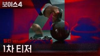 [티저] 골든타임팀, 다시 출동하라 #빌런