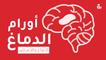 أورام الدماغ:  الأنواع والأعراض