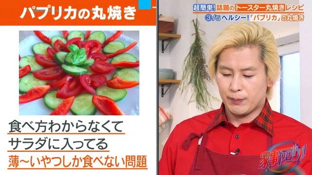 家事ヤロウ!!! 話題!入れて焼くだけトースター丸焼きレシピ&小倉優子の深夜飯 2021年6月8日