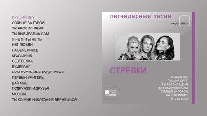 Стрелки - Легендарные песни (official audio album)