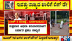 BS Yediyurappa Hold Two Important Meetings Today | CM Yediyurappa | Covid19 | Karnataka