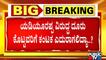 ಪಕ್ಷ ವಿರೋಧಿಗಳಿಗೆ ಸಂಪುಟದಿಂದ ಗೇಟ್ ಪಾಸ್ ಸಾಧ್ಯತೆ | BJP | Karnataka | BJP High Command