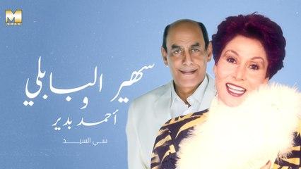 Sohair El Bably & Ahmed Bedir - Si El Sayed    سهير البابلي وأحمد بدير - سي السيد
