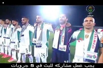 شاهد المنتخب الجزائري يدخل بالعلم الفلسطيني في مباراة أمام موريتانيا