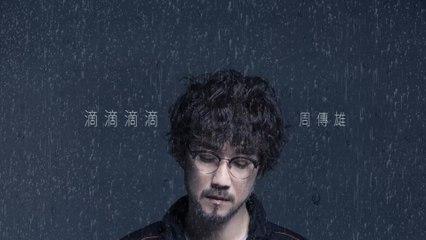 周傳雄 Steve Chou【滴滴滴滴】Official Lyric Video