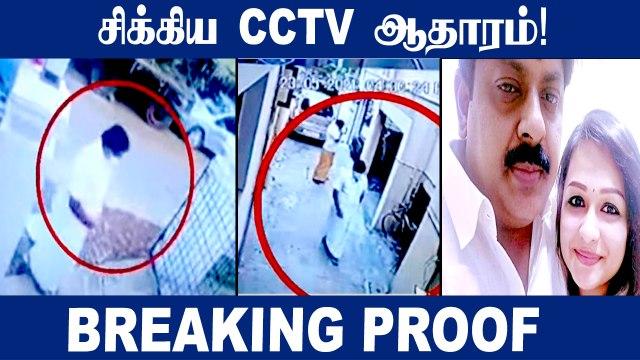 Shantini வெளியிட்ட CCTV காட்சிகள், முன்னாள் அமைச்சர் மணிகண்டனுக்கு எதிரான ஆதாரம்!