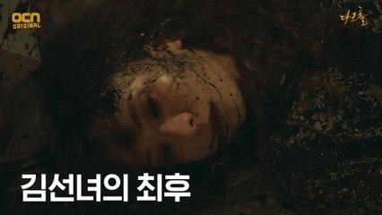 #하이라이트# 괴물을 모시던 김선녀의 최후!