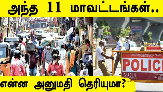 June 14-ந் தேதி வரை தளர்வுகளுடன் Lockdown நீட்டிக்கப்படும்-  Mk Stalin   Oneindia Tamil