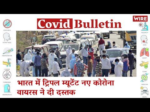 COVID-19 Triple Mutation Strain Emerges in India | Covid-19 Updates | Coronavirus