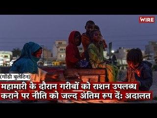 Gondi Bulletin: महामारी के दौरान गरीबों को राशन उपलब्ध कराने पर नीति को जल्द अंतिम रूप दें: अदालत