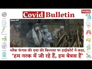 'Living Hell; Want to Help But Helpless,' Delhi HC on Fungus Drug Shortage | Covid-19 Updates