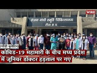 Gondi Bulletin: कोविड-19 महामारी के बीच मध्य प्रदेश में जूनियर डॉक्टर हड़ताल पर गए