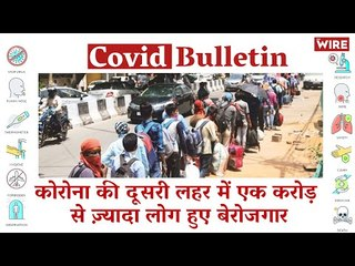 During COVID-19 Second Wave, More than One Crore Indians Left Unemployed | Covid-19 Updates