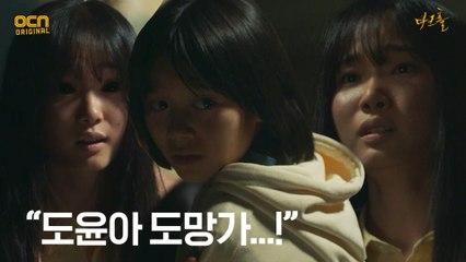 (소름) '도윤아 도망가...!' 내면 속 괴물과 싸우는 동림!