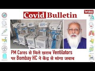 Bombay HC Asks Centre For Explanation Over Defective Ventilators Under PM CARES  | Covid-19 Updates