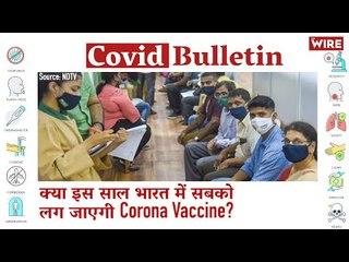 Will All Of India Be Vaccinated This Year? | Covid-19 Updates | Coronavirus