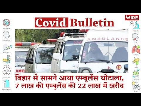 Ambulance Scam in Bihar:  22 Lakh For a 7 Lakh Vehicle  | Covid-19 Updates | Coronavirus