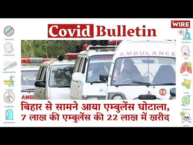 Ambulance Scam in Bihar:  22 Lakh For a 7 Lakh Vehicle    Covid-19 Updates   Coronavirus