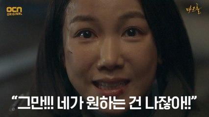 '그만!!' 임원희 죽이려는 다크몬스터에 절규하는 김옥빈!