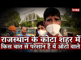 Struggling in a Pandemic: Life of An Autowala In Rajasthan| Rajasthan | Kota | Lockdown | covid19