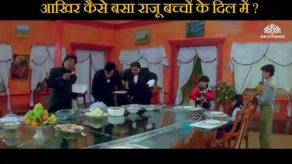 How Raju settled in children's heart Scene   Raju Chacha (2000)    Ajay Devgn    Rishi Kapoor   Kajol    Tiku Talsania   Smita Jaykar   Johnny Lever   Bollywood Movie Scene  