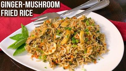 Ginger Mushroom Fried Rice Recipe | How to Make Fried Rice | Easy Veg Meals | Ruchi